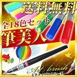【送料無料】アートブラッシュ《18色セット》 筆ペン 筆 ペン カラー POP用 カラフル ぺんてる筆 カラー筆ペン アートブラッシュ 全18色セット 送料無料 【05P07Feb16】