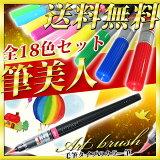 【メール便不可】 筆ペン 筆 ペン カラー POP用 カラフルぺんてる筆 カラー筆ペン アートブラッシュ 全18色セット