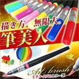 【メール便対応】 筆ペン 筆 ペン カラー POP用 カラフルぺんてる筆 カラー筆ペン アートブラッシュ 【RCP】
