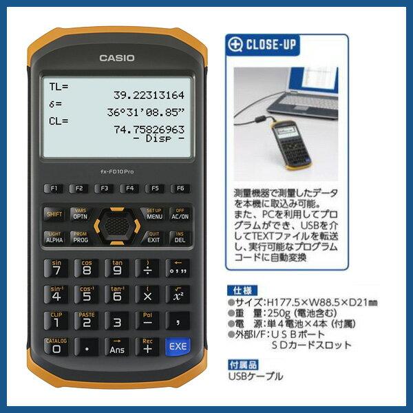 【お取寄】 土木測量専業電卓 カシオ CASIO 数学 物理 化学 土木 現場用品 測量 設計 USBケーブル 【送料無料】 【レクノス】 【05P03Dec16】 【メール便不可】