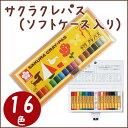 サクラクレパス クレパス太巻16色(ソフトケース入り) 【メール便可】