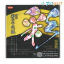 ショウワグリム 折り紙 和紙 彩の千代紙