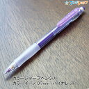 パイロット 消しゴムで消せる カラーシャープペンシル カラーイーノ 0.7mm バイオレッド HCR-12R-V7 シャープ カラーシャープ 本体 色鉛筆
