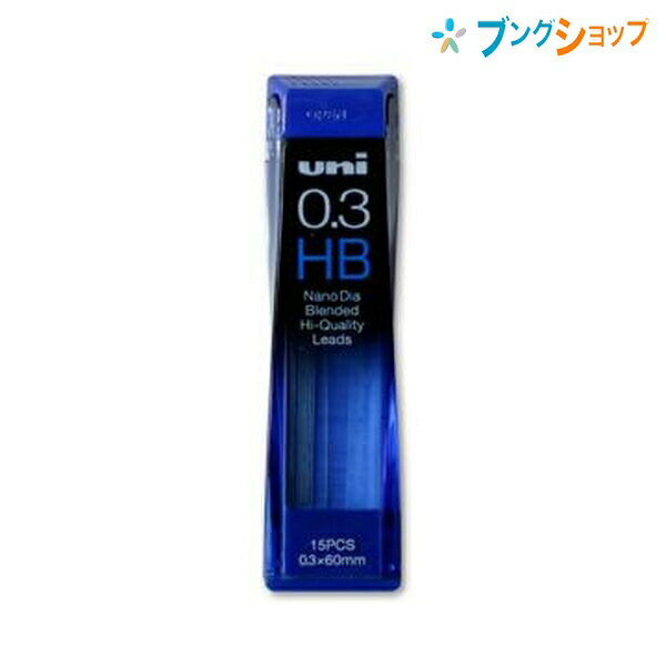 三菱鉛筆 シャープペン替芯 ナノダイヤシャープ芯 0.3mm HB U03202NDHB