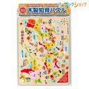 木製知育パズル 日本地図 113004■デビカ■パズル