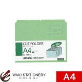 コクヨ ファイル A4コクヨ 1/4カットフォルダー カラー A4-4冊入り 緑 A4-4FS-G [A4-4FS] 【文房具なら和気文具】【コクヨ ファイル A4】