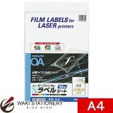 コクヨ カラーLBP&PPC用フィルムラベル 透明 光沢 A4 10枚 LBP-G2210 【文房具なら和気文具】