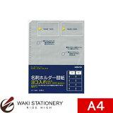 コクヨ 名刺ホルダー替紙A4・30穴(2・4穴対応)用10枚200名収容 メイ-398