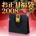 《送料無料》ワキ文具謹製お正月福袋2008