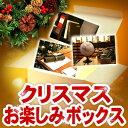 《送料無料》【限定300個】《送料無料》クリスマスお楽しみボックス2007