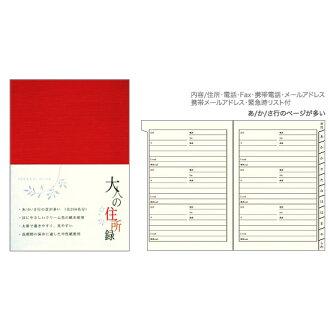 [設計文具] Midori midori 短波通訊錄 [A5] 成人位址簿紅