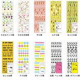 ミドリ midori シール 3001【文房具】【デザイン文具】【シール】 【文房具なら和気文具(ワキ文具)】【RCP】