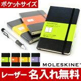 [可]进入激光[免费邮件服务的名称; Moleskine(moleskin)/ MOLESKINE口袋系列旁观者如果[文具] [文具设计文具;[【レビューを書いたら★メール便】【名入れ 無料】モレスキン MOLESKINE ポケットシリーズ【ノート/方