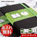 【名入れ 無料】モレスキン MOLESKINE エバーノート Evernote スマートノートブック ポケット【デザイン おしゃれ】【輸入 海外】