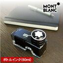 MONT BLANC(モンブラン)ボトルインク 60ml