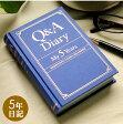 ショッピング手帳 日記帳 Q&A ダイアリー Q&A Diary : My5Years 【QA ダイアリー日記帳】 / 名入れ対象(有料)