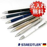 【名入れ 無料】ボールペン ステッドラー STAEDTLER アバンギャルド【ボールペン 高級】【デザイン おしゃれ】【高級ボールペン ネーム入れ】【ブランド】【輸入 海外】【卒業