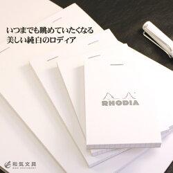ロディアRHODIAブロックロディアNo.12ホワイト単品バラ