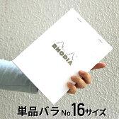 ロディア RHODIA ブロックロディア No.16 ホワイト 単品バラ