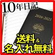 【名入れ 無料】石原10年日記 日記帳/ギフト/名入れ/石原10年日記帳【送料無料】