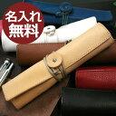 【送料無料】柔らかい革のロールペンケース 名入れペンケース 革 カラー豊富