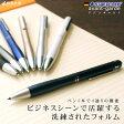 【名入れ 無料】ステッドラー アバンギャルド ボールペン /デザイン おしゃれ ギフト/プレゼント 多機能ペン 名入れ ボールペン