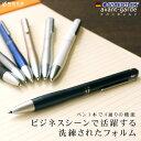 【名入れ 無料】ボールペン ステッドラー アバンギャルド ボールペン  / デザイン おしゃれ 多機能ペン 名入れ ボールペン