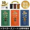 [限定]トラベラーズノート TRAVELER'S Notebook ミニ 10周年缶セット 【あす楽対応】 20P03Sep16