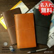 ショッピング手帳 【名入れ 無料】トラベラーズノート TRAVELER'S Notebook スターターキット / 革 レザー デザイン文具 デザイン おしゃれ