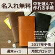 【2017年 手帳】トラベラーズノート TRAVELER'S Notebook 月間ダイアリー(2016年12月から使用可)