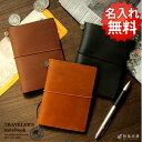 【名入れ 無料】トラベラーズノート TRAVELER'S Notebook パスポートサイズスターターキット / デザイン文具