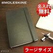 モレスキン(モールスキン) MOLESKINE クラシックコレクション ラージサイズ