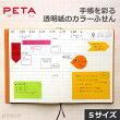 PCM���� PETA clear �ڥ� ���ꥢ Ʃ�������̤Τ���� S������