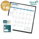 【2017年 手帳】クオバディス QUOVADIS ビソプラン リフィル(レフィル)(2017年1月から使用可)
