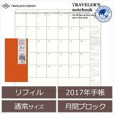 ��2017ǯ ��Ģ�ۥȥ�٥顼���Ρ��� TRAVELER'S Notebook ��ե���ʥ�ե���) ��֥��������2016ǯ12�����Ѳġ� �ȥ�٥顼���Ρ��� 2017