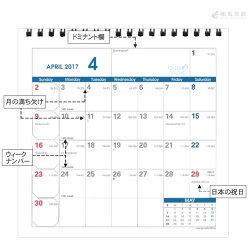 【2017年カレンダー】クオバディスQUOVADISコンパクトプランナー