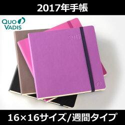 【2017年手帳】クオバディスQUOVADISエグゼクティブノートアバナスムース(2016年11月14日から使用可)