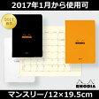 【2017年 手帳】ロディア RHODIA マンスリーダイアリー 12×19.5(2016年10月から使用可)