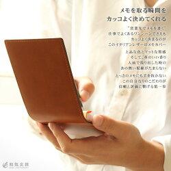 【名入れ無料】ロディアRHODIANo.11専用イタリアンレザーカバー/メモ帳ギフトデザインおしゃれ輸入海外ロディアカバー