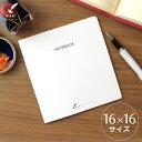 和気文具オリジナル クオバディス手帳用 方眼ノート エグゼクティブサイズ 16×16(三冊セット)【あす楽対応】