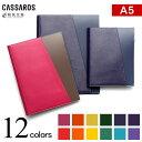 【名入れ 無料】CASSAROS キャサロス ファイルノートカバー A5