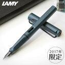 【限定】ラミー LAMY サファリ 万年筆 ペトロール / 名入れ対象(有料)