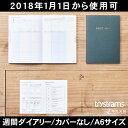 2018年 手帳 トライストラムス trystrams 週間バーチカル A6 リフィル