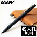 ラミー Lamy 【名入れ 無料】ツインペン 油性ボールペ