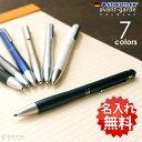 ボールペン 【名入れ 無料】ステッドラー アバンギャルド ボールペン /デザイン おしゃれ 多機能ペン ボールペン 名入れ