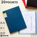 キングジム クリアーファイル A4 A3 KING JIM カキコ KAKIKO 20ポケット ライティングファイル