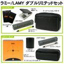 【送料無料】[とくとく福袋]ラミー/LAMY ダブルリミテッドセット