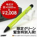 [限定]ラミー/LAMY サファリライムグリーンボールペン