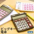 ミラン MILAN 8桁 電卓 デジタル ビッグキー【デザイン文具】【電卓 おしゃれ】【輸入 海外】