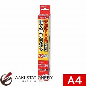 ナカバヤシ 普通紙FAX用詰替えリボン パナソニック対応/ギア、フランジ付 A4・33m FXR-S2G